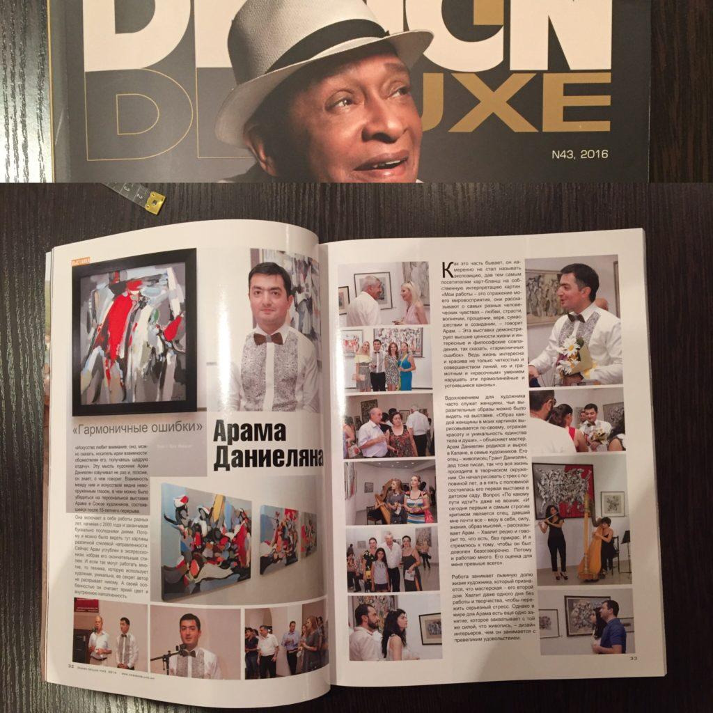 «Մշակույթը ուշադրություն է սիրում…», - այսպես է սկսվում Design Delux ամսագրի անդրադարձը նկարիչ Արամ Դանիելյանի անհատական ցուցահանդեսին, որը տեղի ունեցավ 2015 թ. օգոստոսի 20–ին ՀՀ նկարիչների միությունում